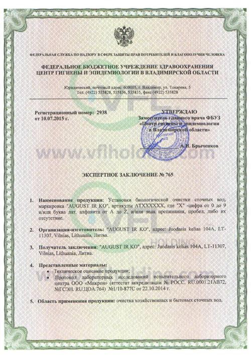 VFL wastewater treatment pants certificate for the Russian market.